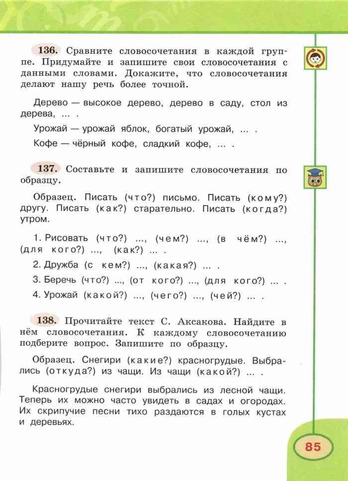русский язык перспектива 3 класс читать