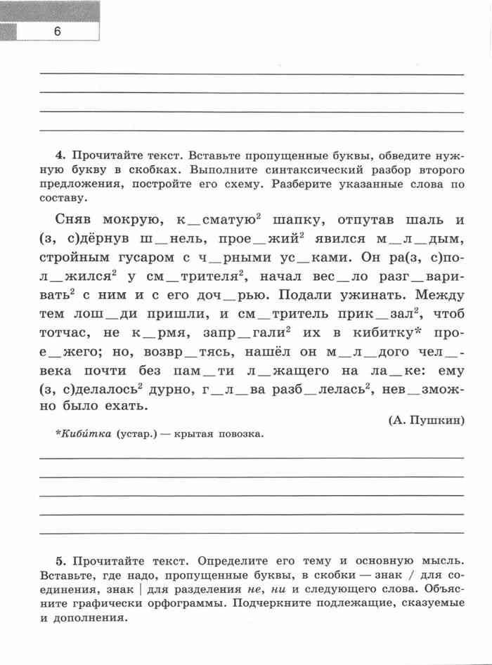 гдз по русскому языку 7 класс рабочая тетрадь янченко