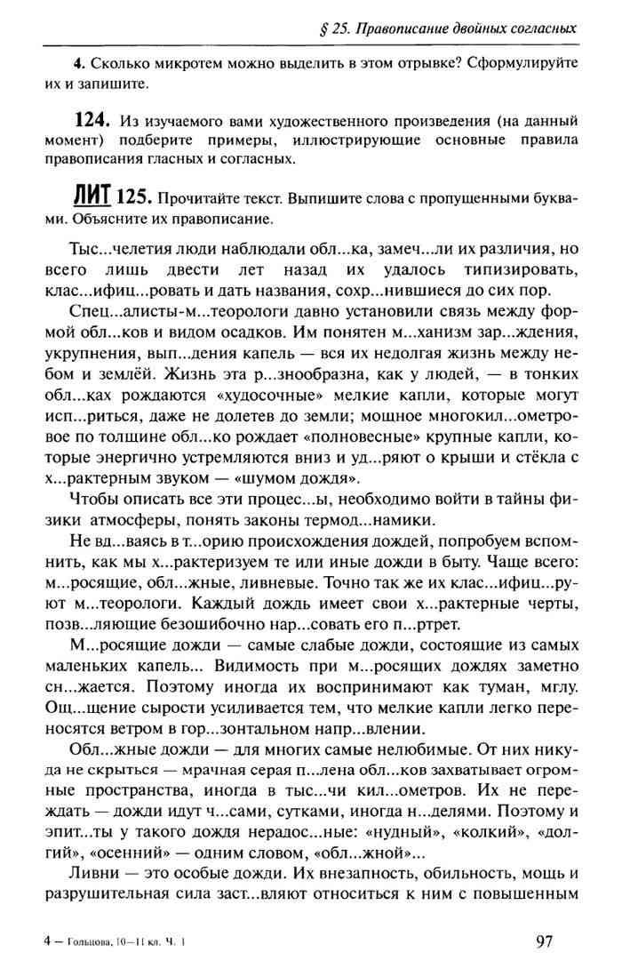 гдз по русскому языку антонова воителева онлайн