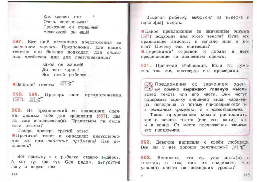 русский язык 3 класс соловейчик кузьменко решебник 2 часть ответы