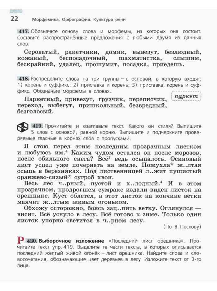 Русский язык 5 класс упражнение(номер) 440 ладыженская, баранов.