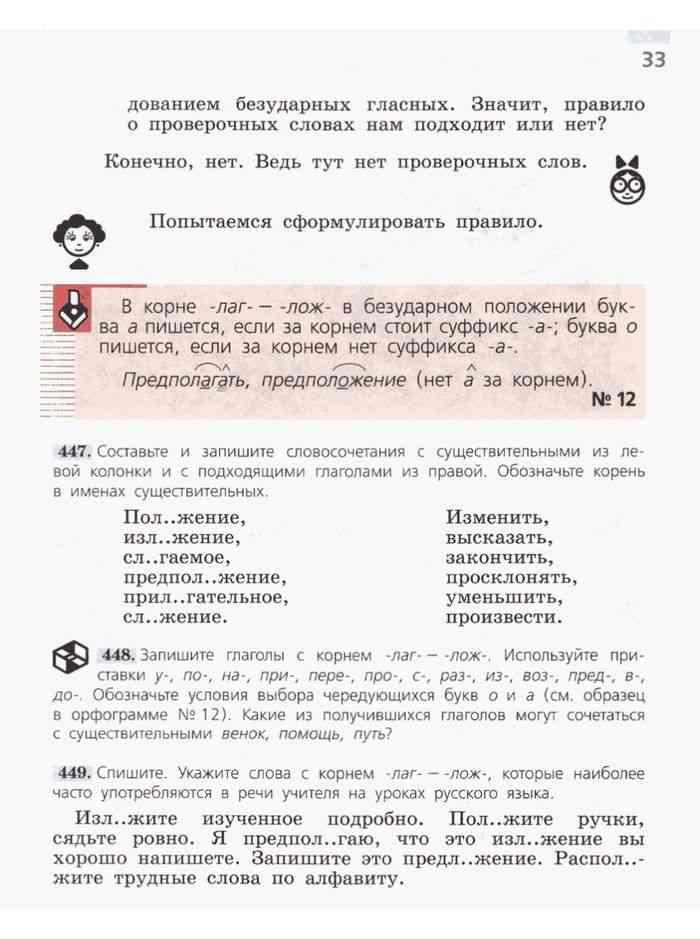 Русский язык, 5 класс, ладыженская т. А. , баранов м. Т. , тростенцова.