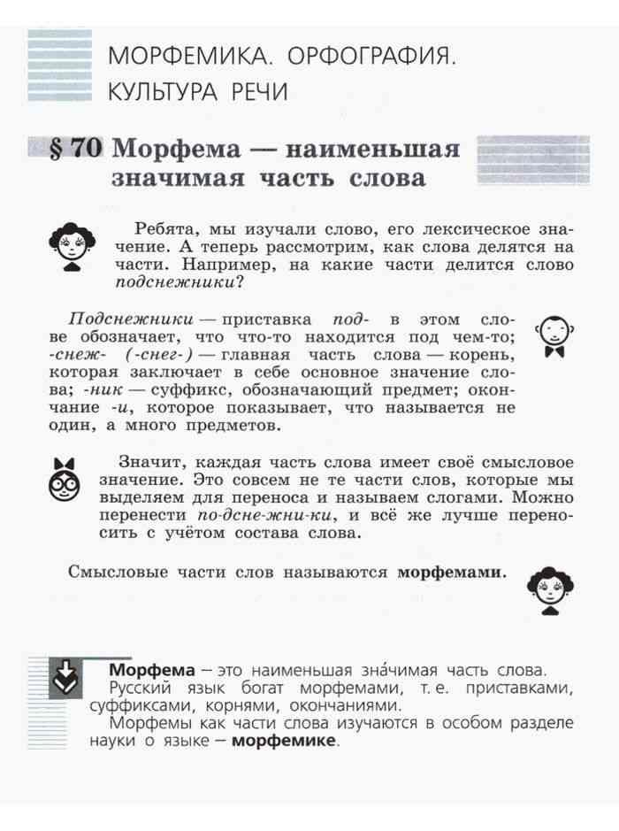Черногрудова е. П. Тесты по русскому языку. 5 класс [pdf] все для.