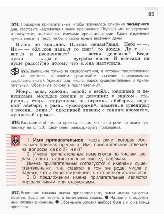 Гдз русский язык 5 класс ладыженская и баранов prakard.