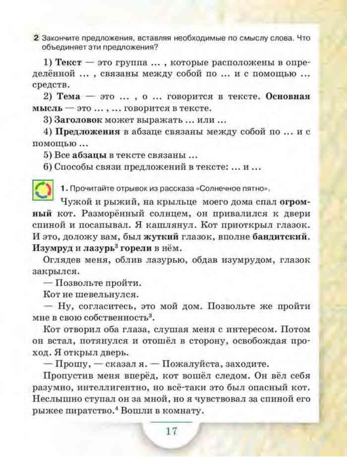 Русский язык. 5 класс: учебник для общеобразовательных учреждений.