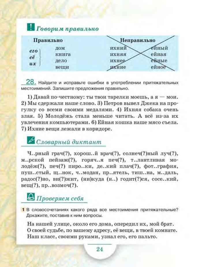Учебник русский язык 6 класс быстрова кибирева часть 1 читать.