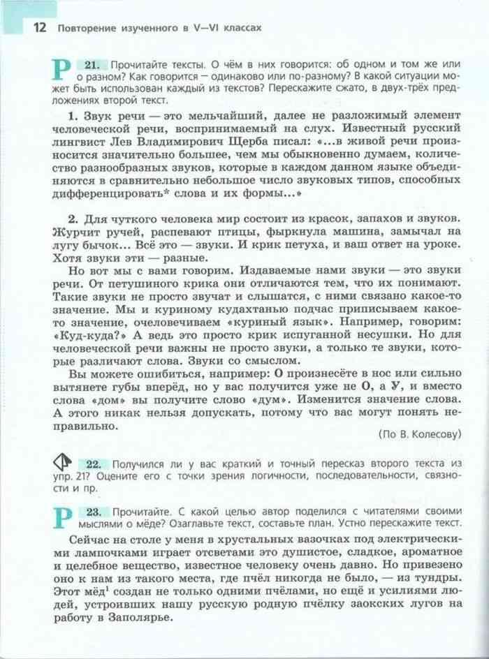 Самостоятельные работы по русскому языку 7 класс онлайн самый надежный кошелек для биткоин