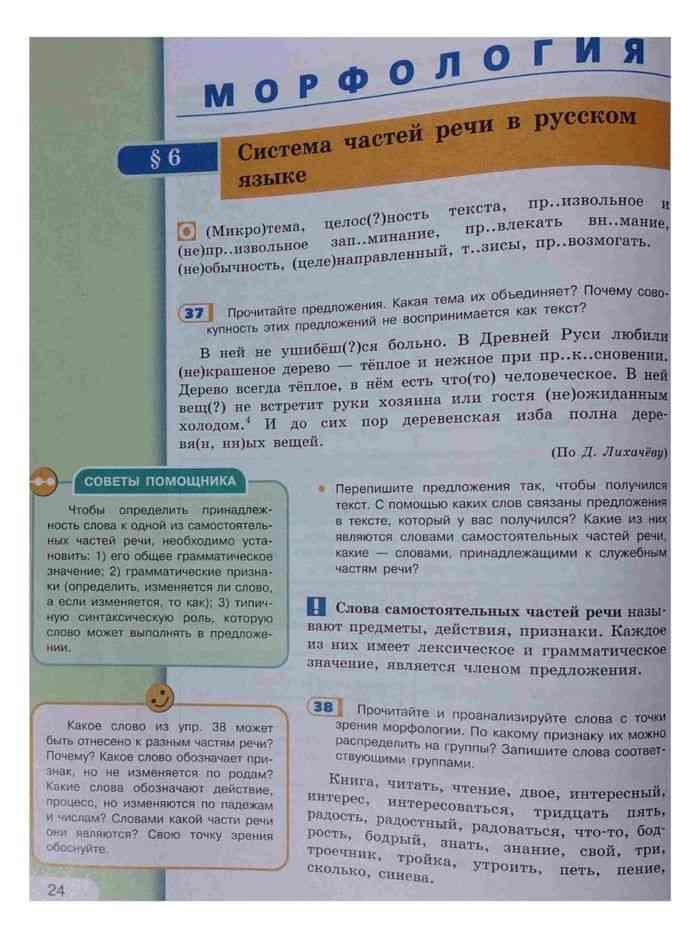 русский язык 8 класс рыбченкова скачать pdf