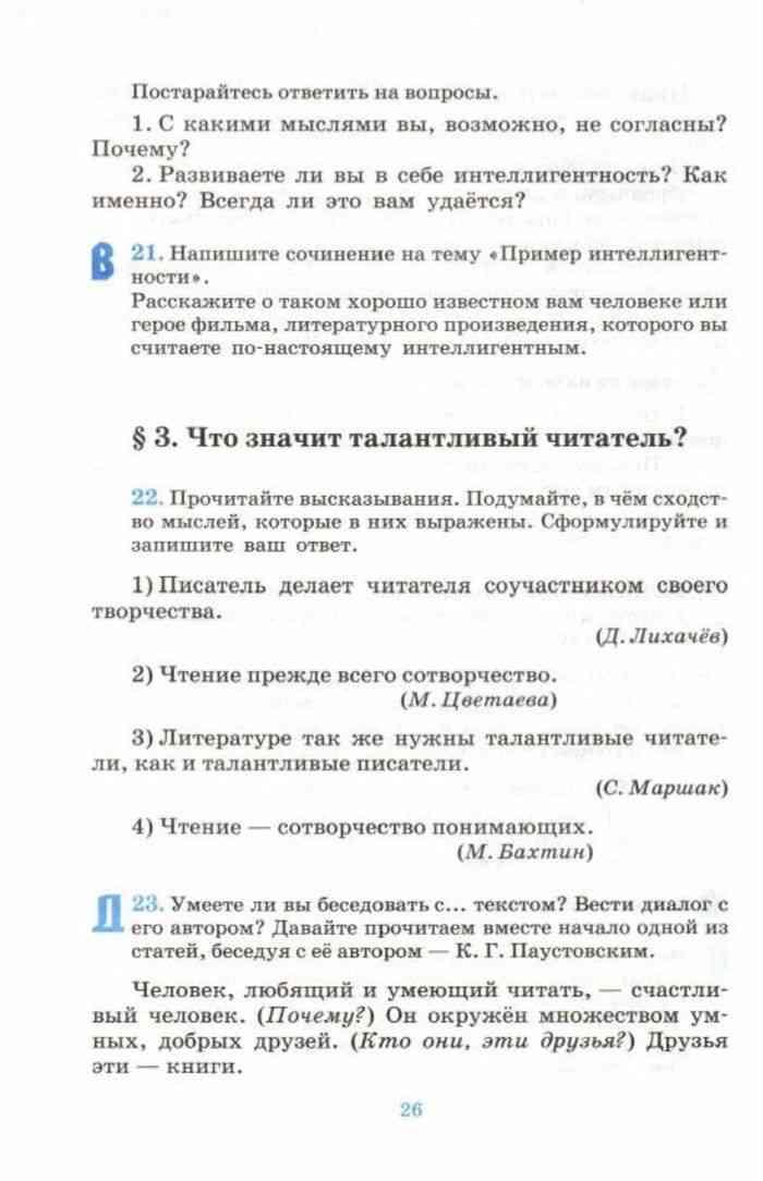 Никитина русская речь 8 класс скачать